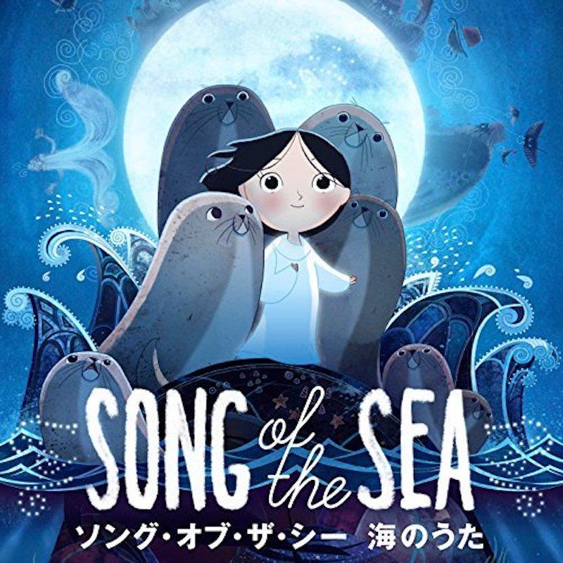 ソング・オブ・ザ・シー 海のうた 『オリジナル・サウンドトラック』