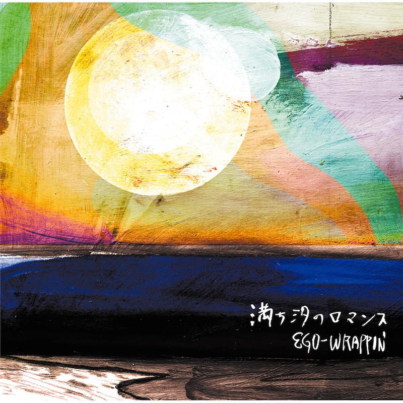 満ち汐のロマンス(12inch Vinyl)