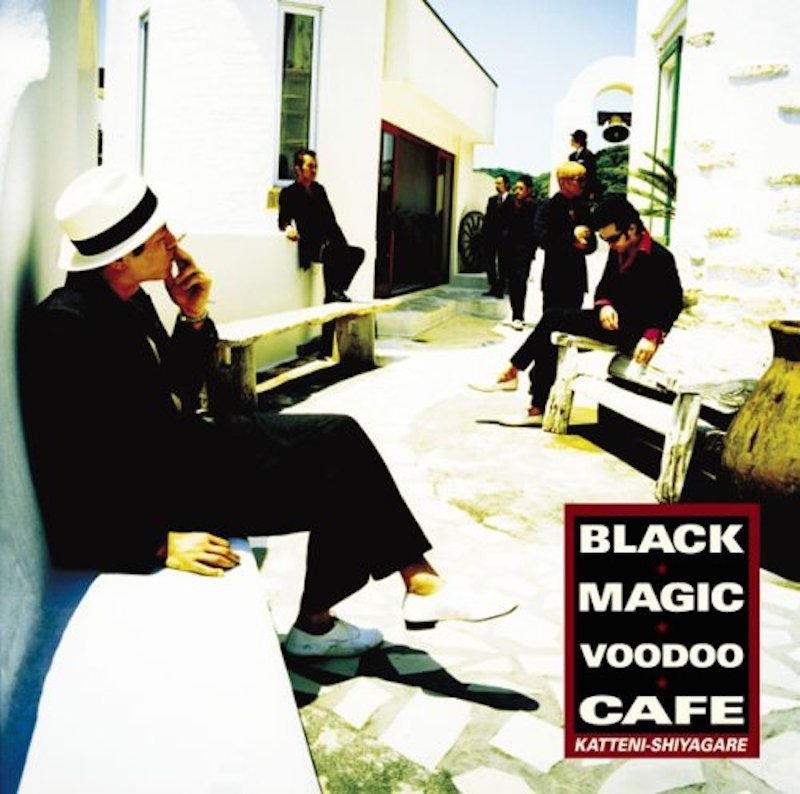 勝手にしやがれ 『BLACK MAGIC VOODOO CAFÉ』