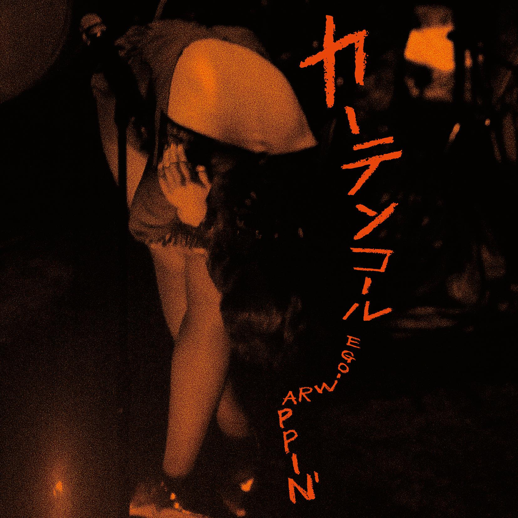 カーテンコール(7inch Vinyl)