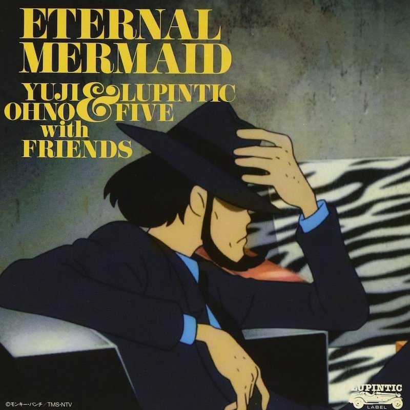 Yuji Ohno & Lupintic Five with Friends ルパン三世『血の刻印』-永遠のmermaid- オリジナル・サウンドトラック「Eternal Mermaid」