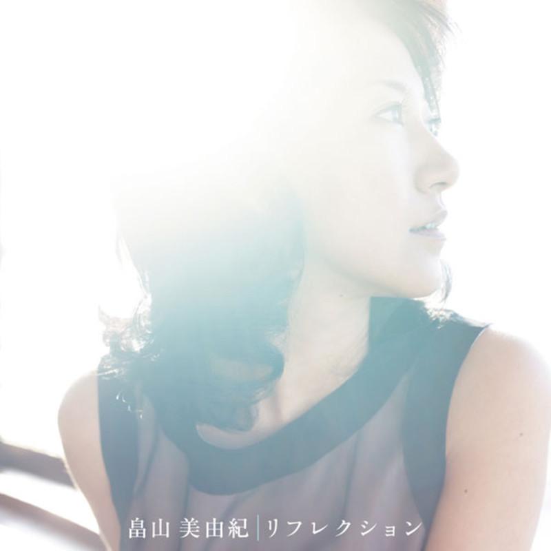 畠山美由紀 『リフレクション』
