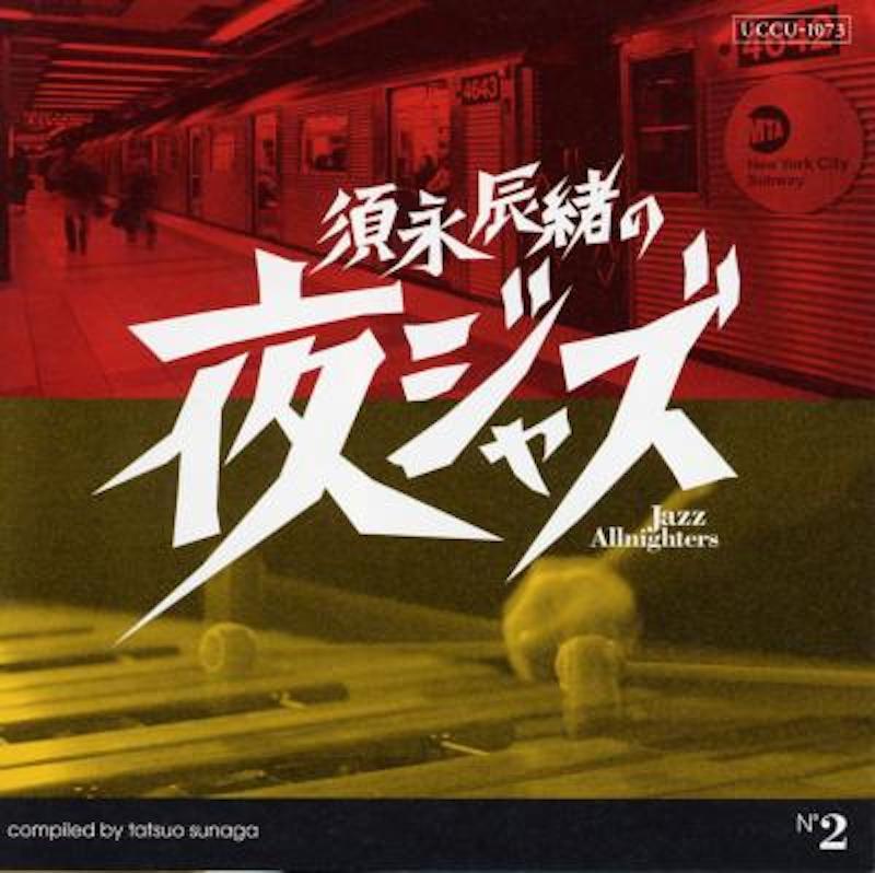 須永辰緒 『須永辰緒の夜ジャズ-Jazz Allnighters-No.2』