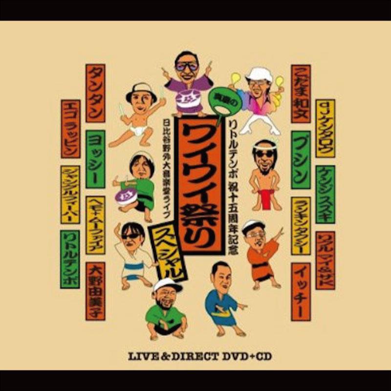 LITTLE TEMPO 『LITTLE TEMPO 結成15周年「真夏のワイワイ祭りスペシャル!!」at 東京・日比谷野外音楽堂 [CD + DVD]』
