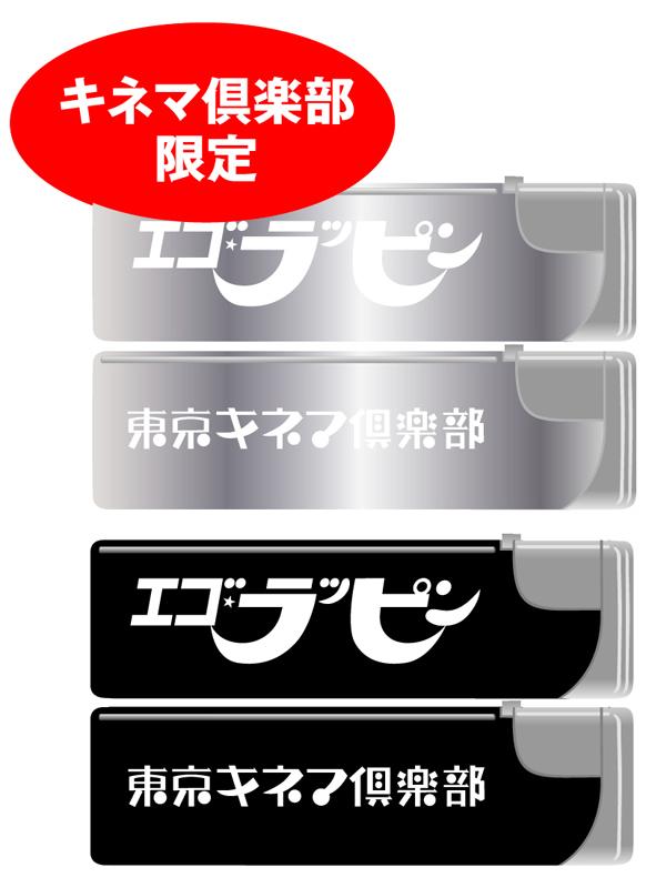 【キネマ倶楽部 限定】スナック ライター