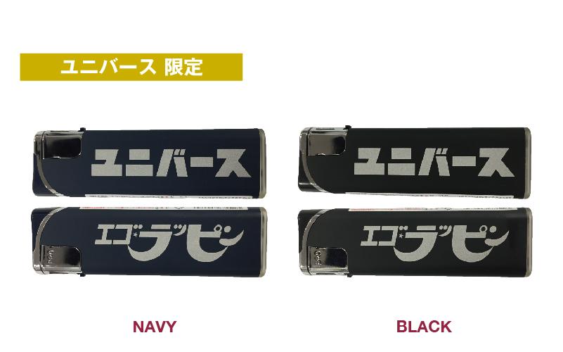 【ユニバース 限定】 スナックライター(2017)