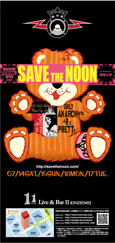 save the noon 表.jpg