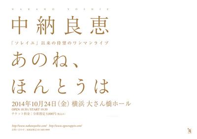 HP用_NakanoYoshie_flyer_senkou.jpg