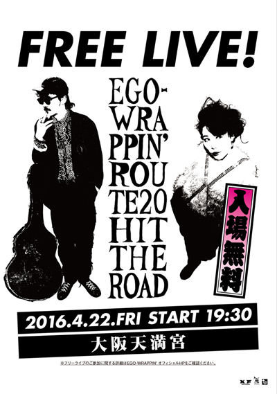 EGO_flyer_s.jpg