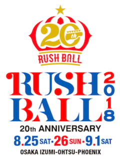 rush ball2018.pngのサムネイル画像
