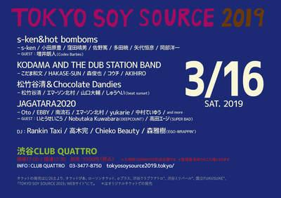 TOKYO SOY SOURCE 2019.jpg