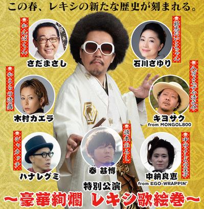 rekishi_tour2019_001.jpg