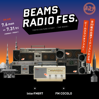 beams_radio_fes.png