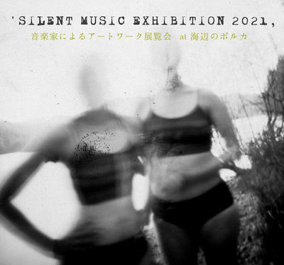 20210317-silentmusicexhibition_full.jpg