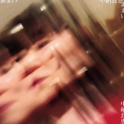 NAKANOyoshie_AMAI_cover.jpg