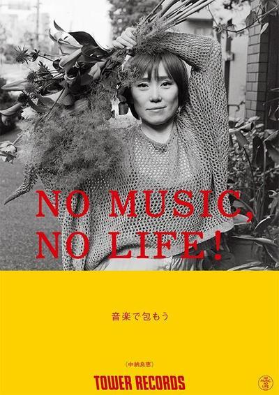 NMNL_nakano.jpg