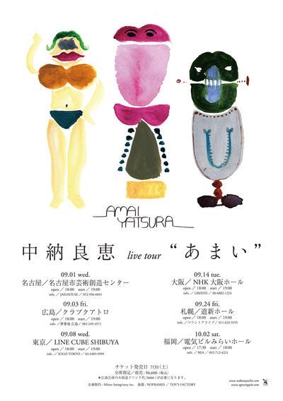 yoshienakano_tour_flyer_A.jpg