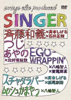 SINGER5DVDジャケット_s.jpg