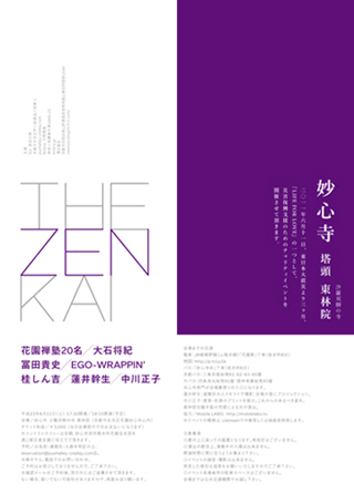 The-Zen-Kai-02-01.jpeg