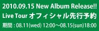 bn_ego_tour2010_senko.jpg