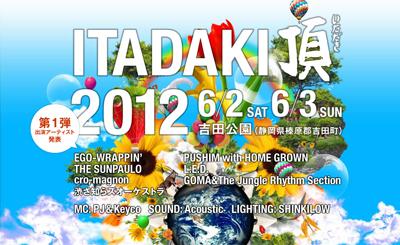 itadaki2012_b.jpg