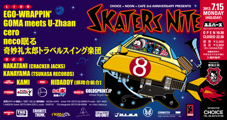 skaters8-ticket_s.jpg